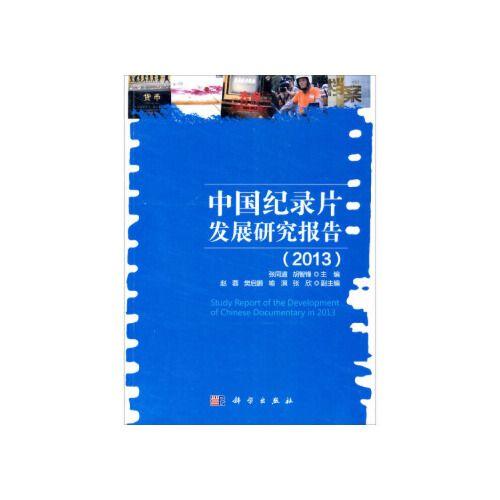 【正版新书】中国纪录片发展研究报告(2013) 张同道,胡智锋 科学出版