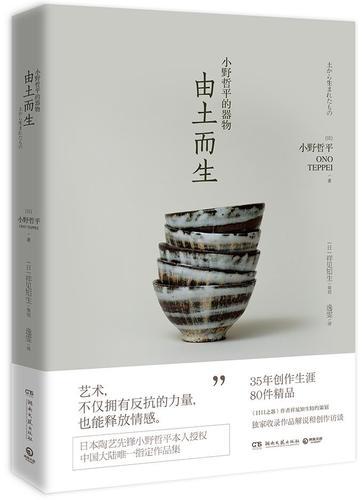 小野哲平的器物:由土而生 小野哲平 湖南文艺出版社