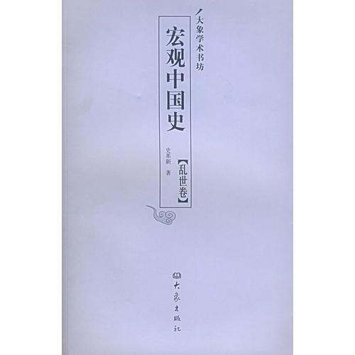 [新华书店 品质保障]宏观中国史-乱世卷史革新大象