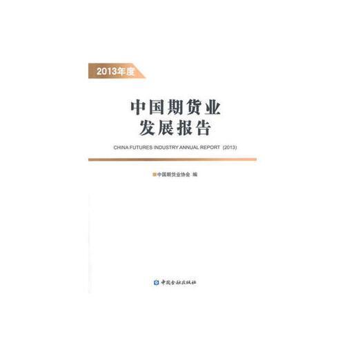 中国期货业发展报告 2013年度*9787504975935 中国期货业协会