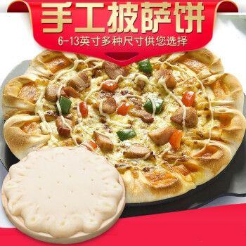 5折 6-13寸芝心卷边披萨饼底比萨奶酪边披萨花式皮胚手制作必胜客 7