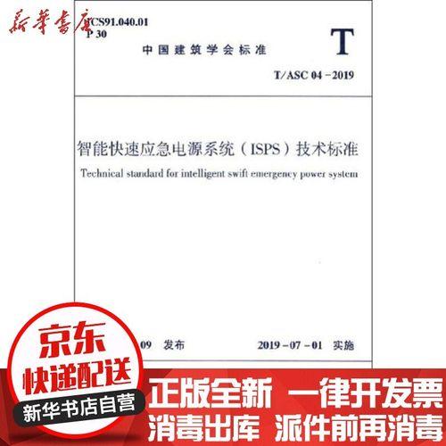t/asc 04-2019中国建筑学会 全新正版