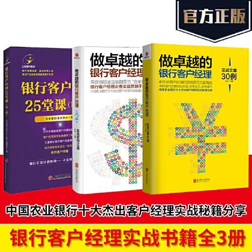 【驰创图书】正版 银行客户经理书籍3册 做卓越的银行客户经理2册