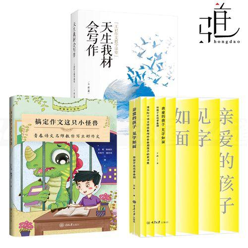 陪孩子走进青春期 王君老师作文课小学生写作提升教材作文教学参考书