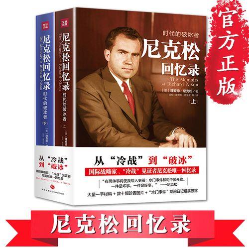 2册 时代的破冰者 尼克松回忆录 上下册 美国历史上具有争议的总统之