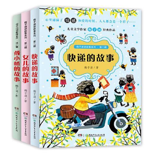 梅子涵讲故事系列第二辑 全3册/戴小桥的故事/女儿的故事/快递的故事