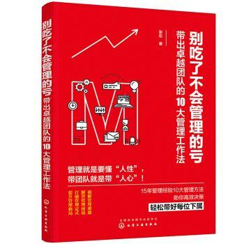 一线管理经验经典管理技巧案例书籍 中高层领导高效管理技巧和方法