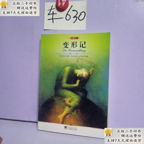 【二手9成新】名家名译:变形记[奥]卡夫卡央编译出版社