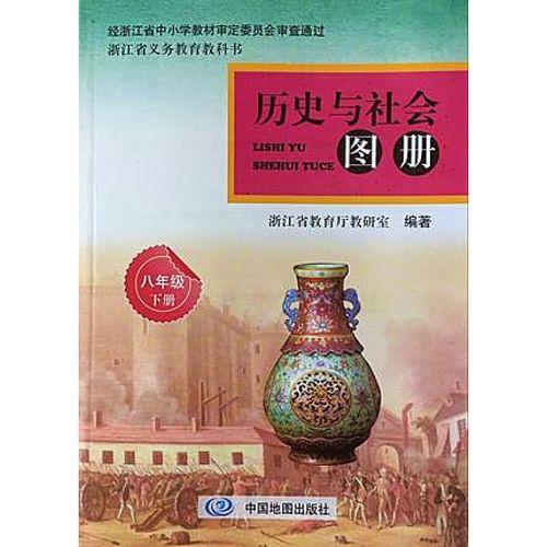 【杭州发货】历史与社会图册 八年级下册 人教版 8年级历史与社会图册