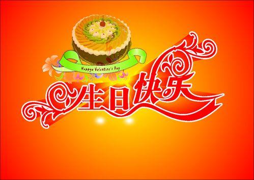639画布海报展板喷绘素材图片贴纸706生日快乐蛋糕礼物品喜庆