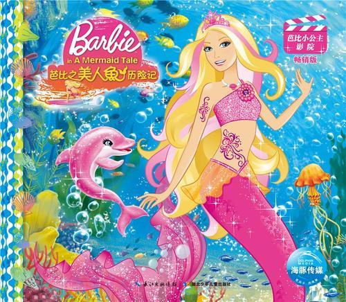 历险记(new)/芭比小公主影院(新版)  童书 美国美泰公司 著,海豚传媒