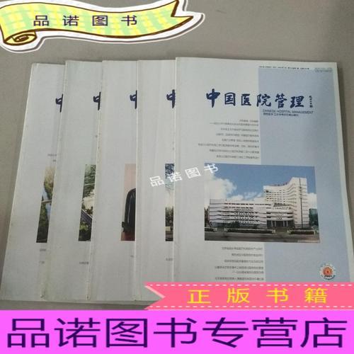 正版九成新中国医院管理杂志(2006年)第26卷 第1,2,4