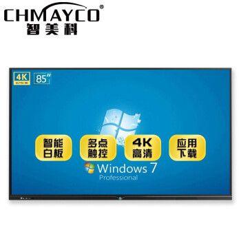 触摸屏显示器一体机培训教学触控平板电脑一体机 双系统(免费上门安装