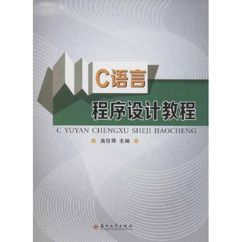 c语言程序设计教程 苏州大学出版社
