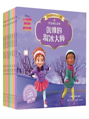 小俏妞妮妮克兰西智慧成长故事书(全8册)