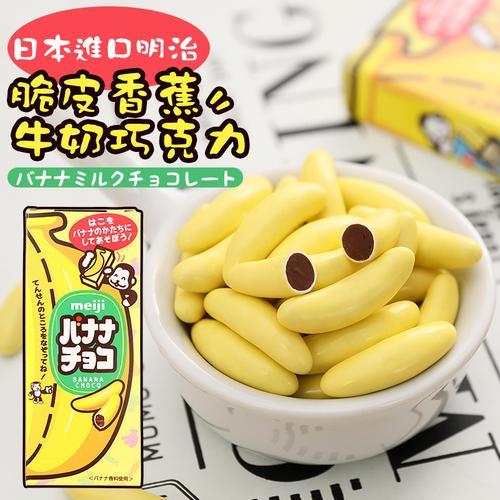 日本进口巧克力明治可爱脆皮香蕉牛奶巧克力37g儿童小