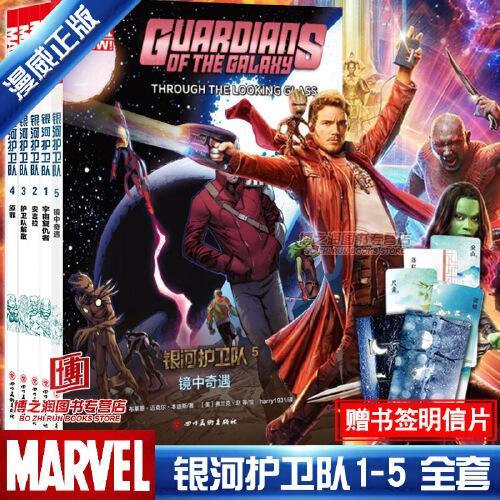 银河护卫队1-5 全套5册 套装 漫威漫画 1宇宙复仇者 +2安吉拉+3护卫队
