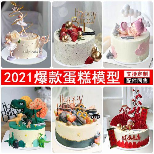 仿真生日蛋糕模型样品2021网红新款橱窗摆设塑胶假摄影道具假定制