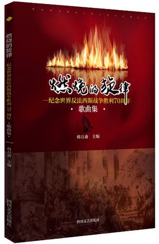 正版现货 燃烧的旋律:纪念反法西斯战争胜利70周年歌曲集