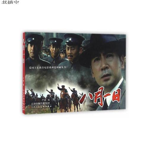 八月一日(电影版)9787530575208天津人民美术出版社