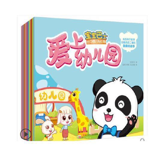 宝宝巴士图书 爱上幼儿园 奇奇妙妙卡通好习惯行为引导书10册 幼儿
