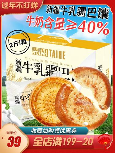 牛乳疆巴馕泰和的鲜烤奶皮酥油囊买买侠小馍手工
