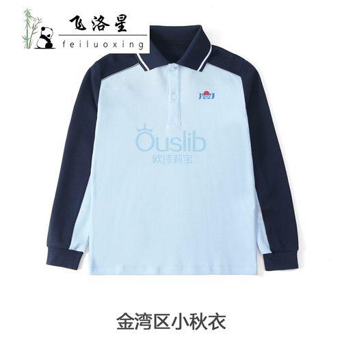 2021新款珠海金湾区小学校服统一班服运动服长袖长裤夏季短袖t恤 金湾