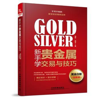 现货黄金白银期货投资入门书籍教程 贵金属投资交易技巧大