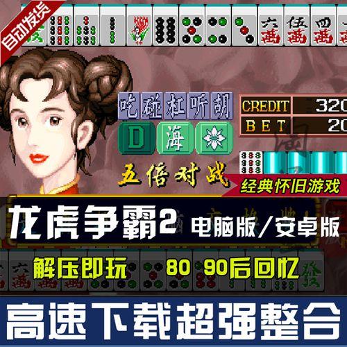 龙虎争霸2 电脑版 安卓版 单机电脑pc游戏 解压即玩 经典怀旧麻将
