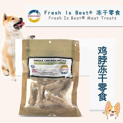新包装现货fresh is best猫狗零食鸡脖子鸡心牛肉蔬菜肉干fib冻干