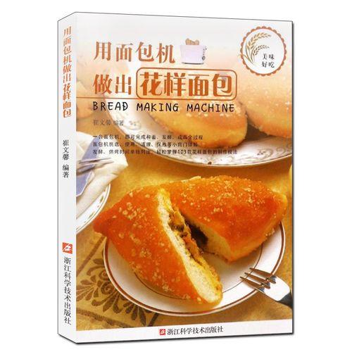 妙手烘焙面包制作书籍 新手入门烘焙教程 家庭烤箱面包配料大全 烘焙