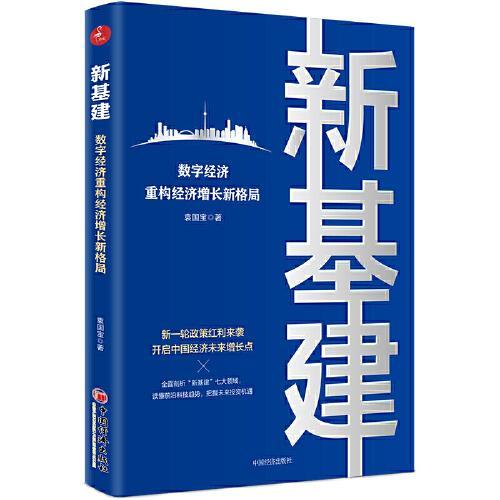 新基建:数字经济重构经济增长新格局 新一轮政策红利来袭,开启中国