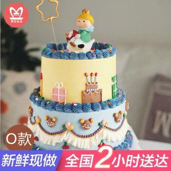创意网红小王子生日蛋糕儿童男孩宝宝周岁同城配送全国当日送达送送