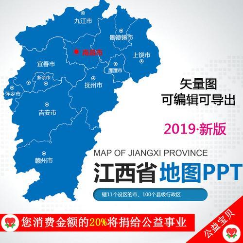 ppt模板江西省地图行政区域 高清动画矢量图九江吉安