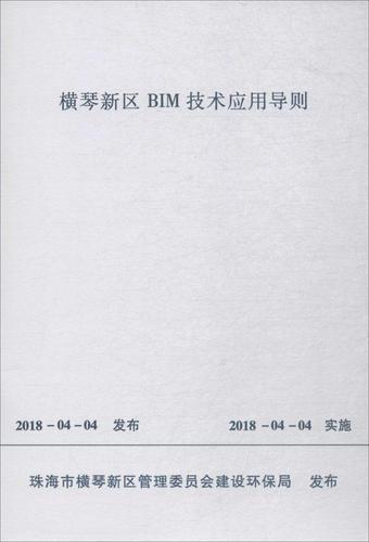 横琴新区bim技术应用导则 建筑   图书