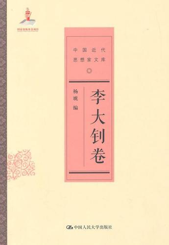 rt49包邮 卷-中国近思想家文库中国人民大学出版社社会科学图书书籍