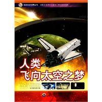 走进太空世界丛书:人类飞向太空之梦