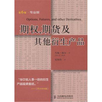 期权,期货及其他衍生产品(第6版 专业版)