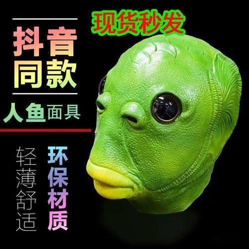可爱乳胶人鱼鱼面头套红绿绿鱼人头套抖音怪网无味蠢