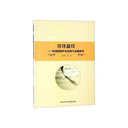 【正版包邮】洋洋盈耳:中国民族声乐流变与发展思考