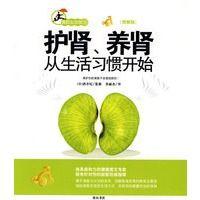 雅邦生活馆:(图解版健康丛书)护肾养肾从生活习惯开始