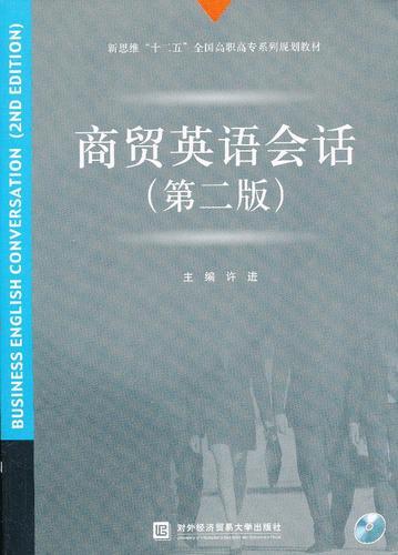 商贸英语会话 许进 主编 对外经贸大学出版社
