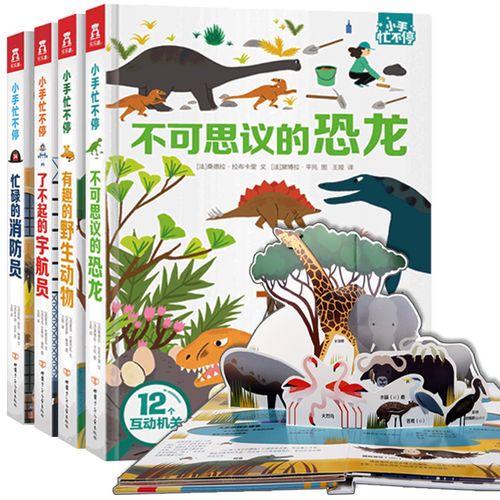 小手忙不停全4册 不可思议的恐龙+了不起的宇航员+有趣的野生动物