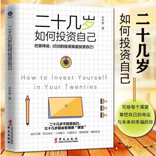 正版包邮 二十几岁如何投资自己 巴菲特说好的投资就是投资自己 你不