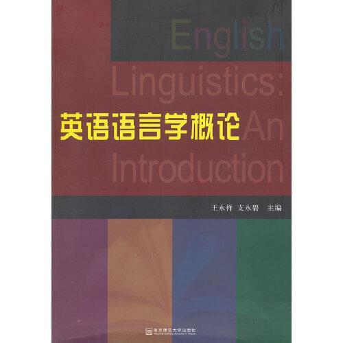 英语语言学概论【正版书籍,达额立减】