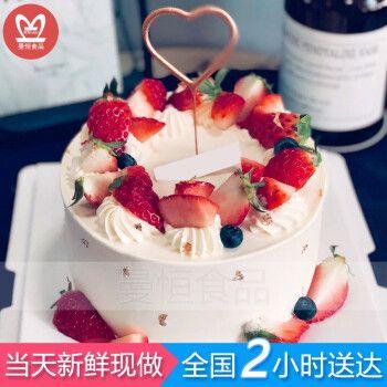 520节蛋糕草莓水果生日蛋糕同城配送全国订做当日