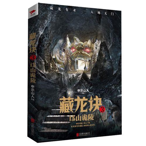 藏龙诀: 一个诡异守护的千年之谜 盗墓生涯 历史星象 盗墓探险