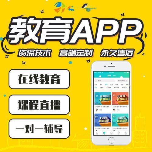 朔州朔城平鲁山阴应县教育app开发培训软件定做商城