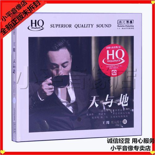 正版发烧cd 王闻 天与地 男人四十/6 粤语专辑hifi cd