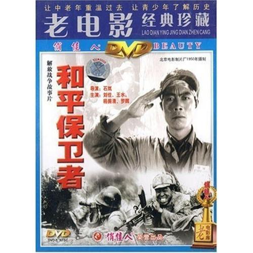 【商城正版】老电影经典珍藏 和平保卫者(dvd) 刘佳
